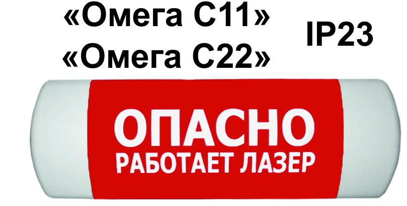 Омега с11 с22.jpg